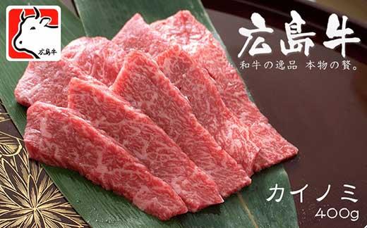 ★月に5セット限定★稀少部位 広島牛A4カイノミ400g
