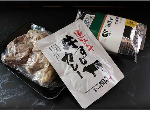 岡喜牛すじカレー&牛すじトロ煮&ボイルすじ