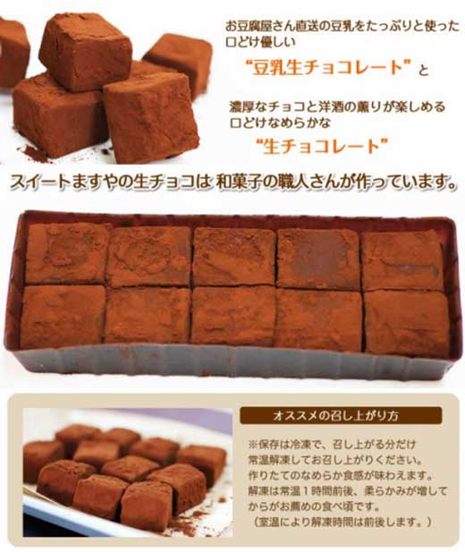 【2020/02月発送】【バレンタイン】ちょこっとお返しギフト豆乳生チョコ&くまナンシェ【2/8~2/14お届け】