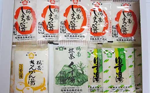 風邪の予防に!生姜湯、抹茶葛湯など4種アソート