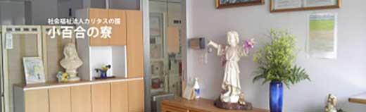 ★施設へのプレゼント★ 東京都杉並区内の児童養護施設:小百合の寮
