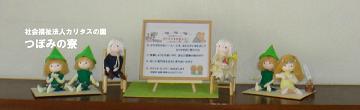 ★施設へのプレゼント★ 東京都杉並区内の乳児院:つぼみの寮
