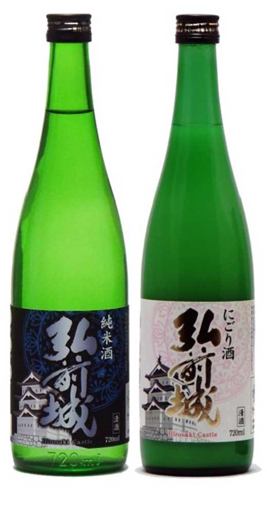 【津軽弘前の地酒】 弘前城純米酒・にごり酒セット