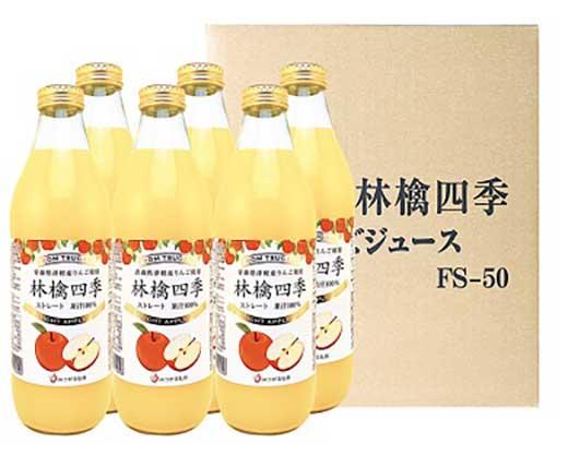 林檎四季りんごジュースセット