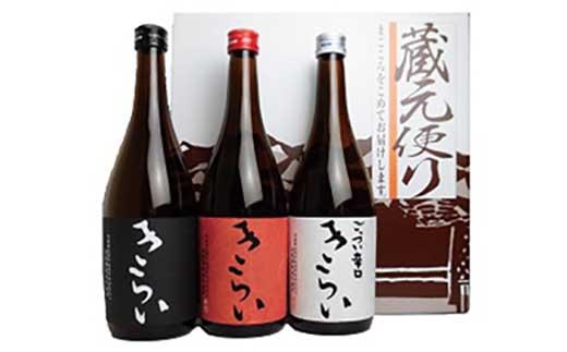 【数量限定】阿波杜氏 契約栽培米使用!純米酒呑みくらべ【3本セット】