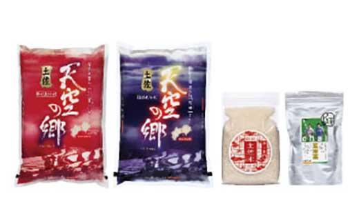 土佐う米茶(うまいちゃ!)セット[C]
