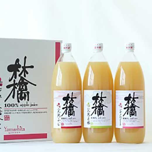 信州りんごを贅沢に「飲み比べ」1L×3本(ふじ・王林・シナノスイート)