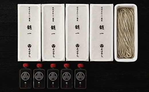 <長野・こばやし>手打二八蕎麦「髄一」一人前折詰