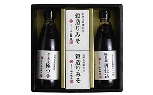 <長野・丸正醸造>信州味噌・醤油詰合せA