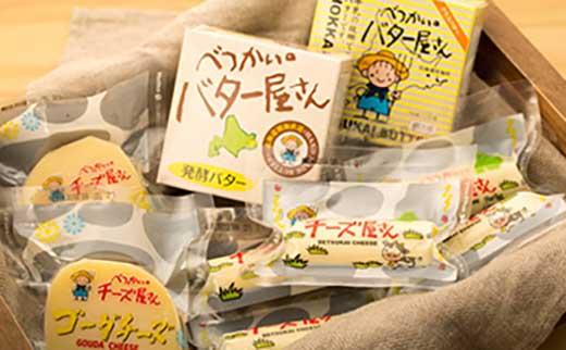 日本一の生乳生産量を誇る別海町で作られた【べつかいの乳製品セット】
