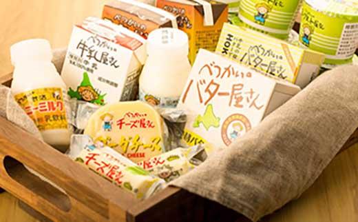 日本一の生乳生産量を誇る別海町で作られた【べつかいの乳製品セット②】