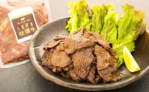 ☆調理簡単☆「しまざき壮健牛」味付け牛肉