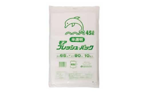 ごみ袋1ケース 45L用サイズ半透明・無地袋
