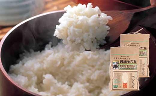 美浦そだち(コシヒカリ) 精米10kg