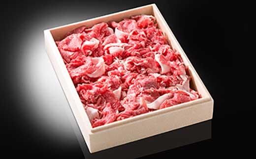 【常陸牛】切り落とし1kg