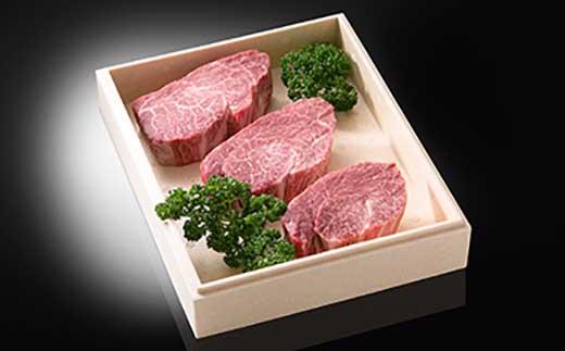 【常陸牛】ヒレステーキ250g×3枚
