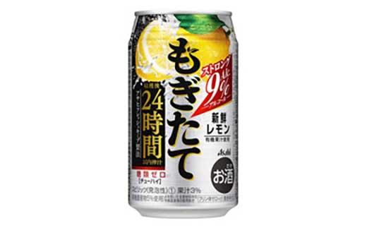 アサヒもぎたて新鮮レモン缶350ml 1ケース
