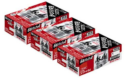 アサヒスーパードライ350缶24本入り(3ケース)
