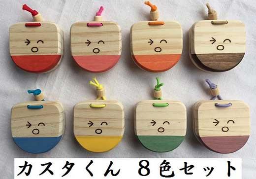 木のおもちゃ「カスタくん8色セット」