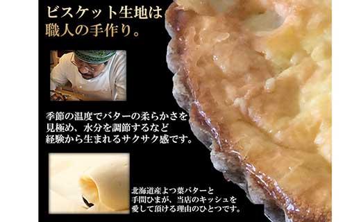 【贅沢キッシュ】ロレーヌとキーマカレーのキッシュ計2枚の食べ比べセット