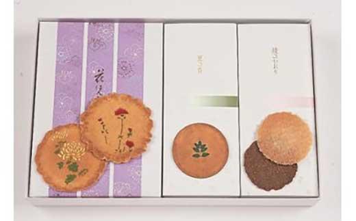 播彦の代表的お煎餅三種詰め合せ「花はんなり詰合せ」(花-23)