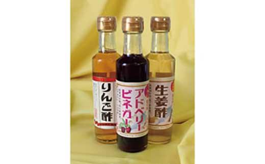 ◆飲む酢セット