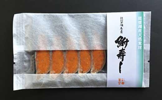 ◆【薫彩堂(くんさいどう)】琵琶湖産天然子もちふなずし(5パック入り)