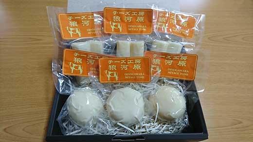 AH701-C酪農家の新鮮☆手作りチーズ2種類【6パック入り】【15000pt】