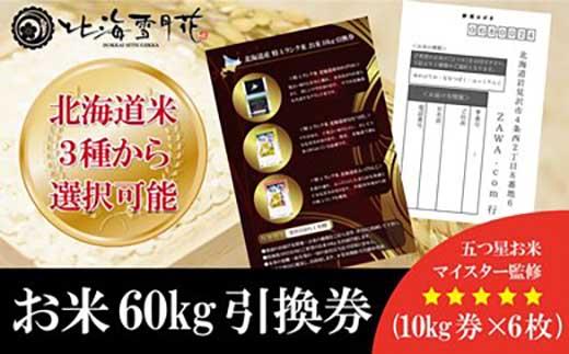 五つ星お米マイスター監修北海道産特Aランク米60kg引換券【29年産】