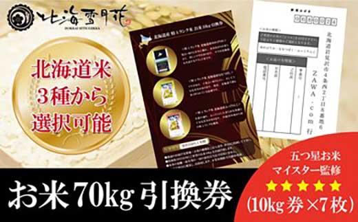 五つ星お米マイスター監修北海道産特Aランク米70kg引換券【29年産】