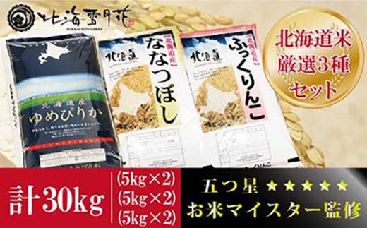 北海道米【3種セット】(各5kg×2袋ずつ)