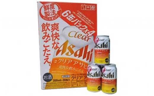 四国工場製造「クリアアサヒ」(3ケース)