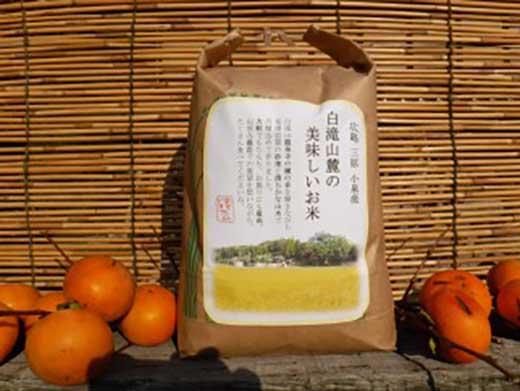 (胚芽米)三原の絶景白滝山系の減農薬お米3.6kg