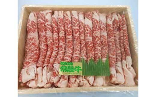 常陸牛リブローススライスすき焼用