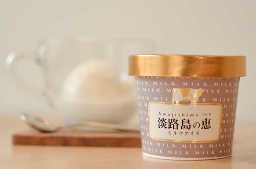 【五つ星ひょうご選定】淡路島の味がする 淡路島の恵アイス(ミルク・ヨーグルト)セット1