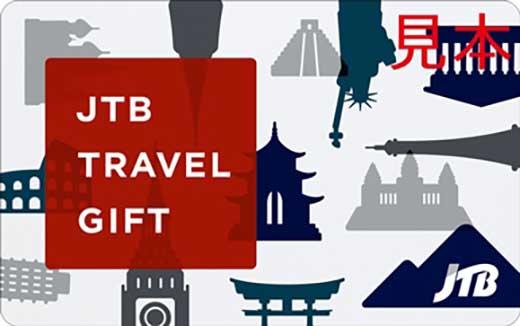 【期間限定】和歌山県高野町へ行こう!JTBトラベルギフトAセット