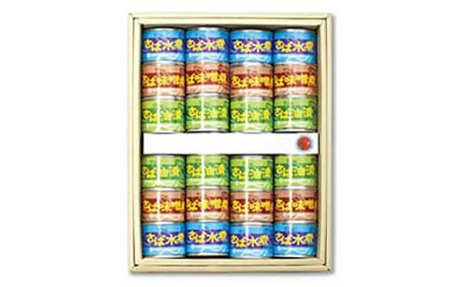 男鹿海洋高校製造サバ缶セット(24缶)