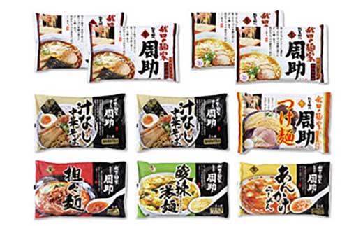 秋田の麺家が贈る「周助」ラーメン詰め合わせ