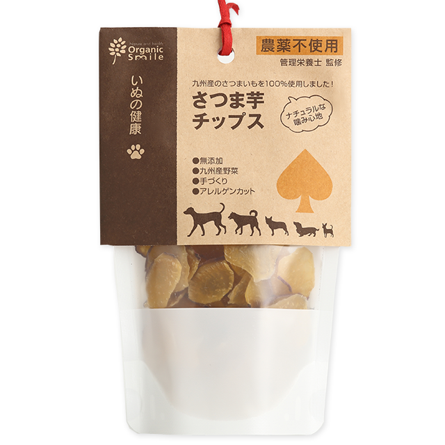 「犬の健康」さつま芋チップス(栽培期間中、農薬、化学肥料不使用のさつま芋を使用)