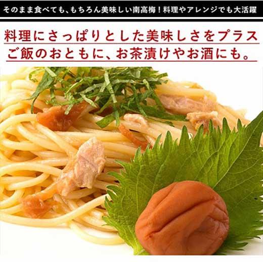 日本一南高梅を選りすぐった特選梅干し!紀祥梅大粒12粒