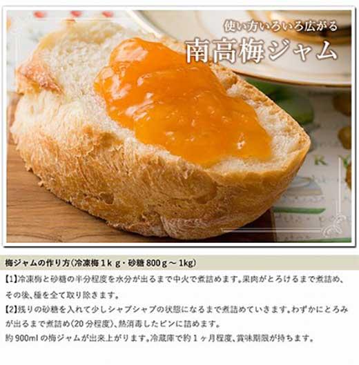 ★一時受付停止20.2.3★和歌山県産冷凍梅約3kg