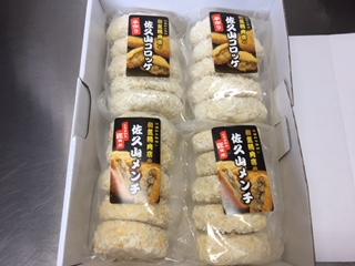 和氣精肉店のコロッケ・メンチカツ(各2袋セット)