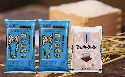 美浦の逸品「サラブレッドコシヒカリ」5kgと「ミルキークィーン」2kg【12㎏】