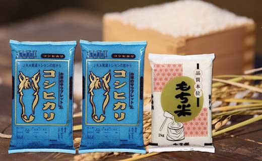 美浦の逸品「サラブレッドコシヒカリ」5kg×2と「まんげつもち米」2kg【12㎏】