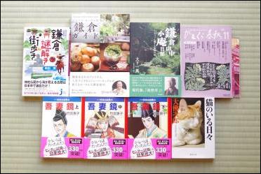 鎌倉探訪書籍セットG