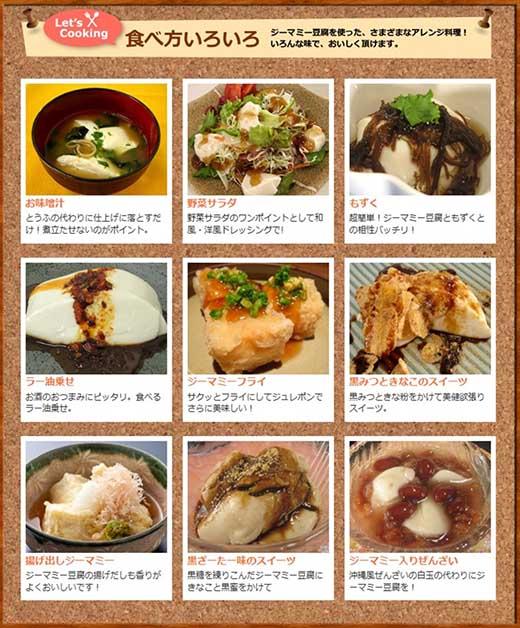 琉球じーまーみ豆腐[常温12個入り]