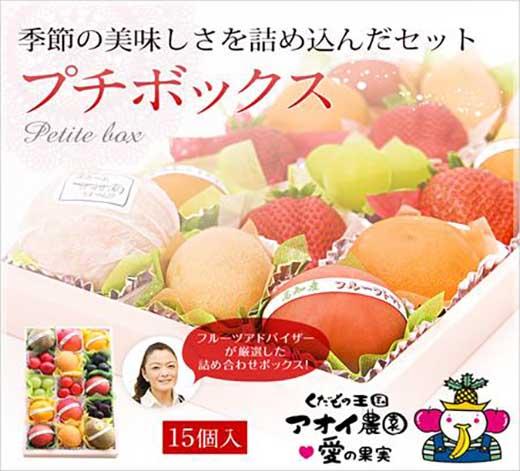 この時期のおいしいものをちょっとづつ贅沢に味わえる、大人気のフルーツ詰め合わせ「プチボックス・春セット」【15個入り】