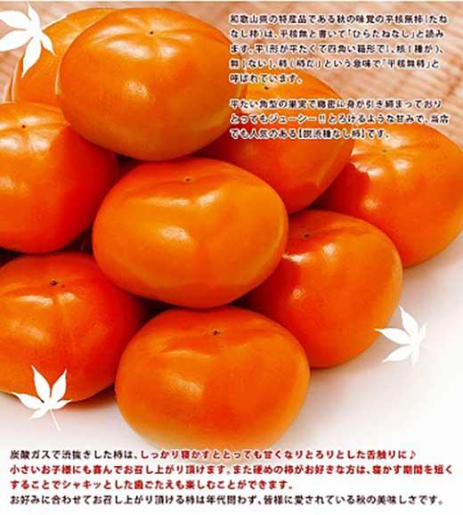 <和歌山県産>とろ~り甘い平核無柿10kg
