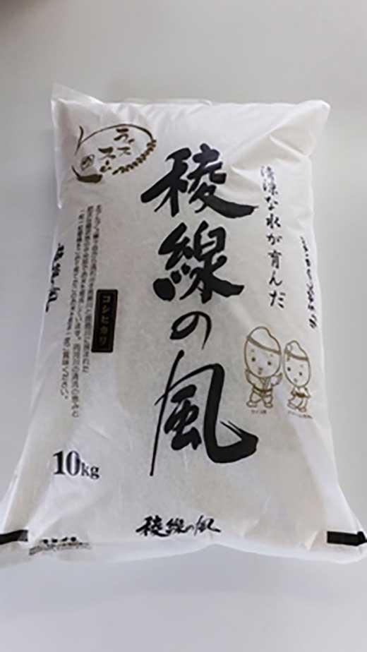稜線の風(コシヒカリ)10kg