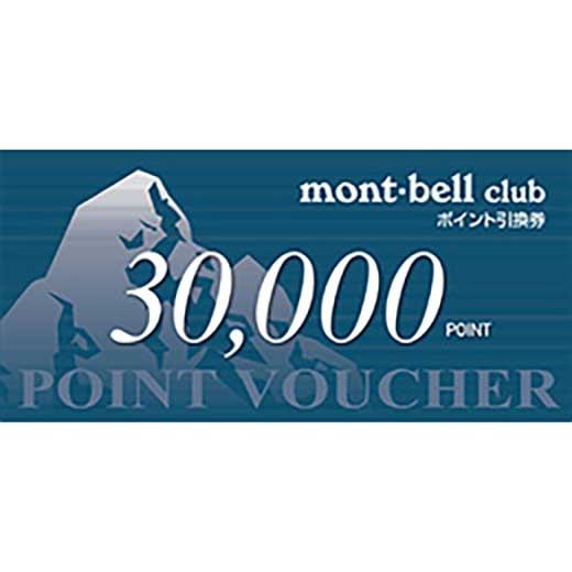 モンベルポイント・バウチャー 30,000Pt